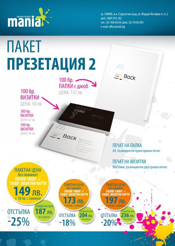 A5-flyer-template3