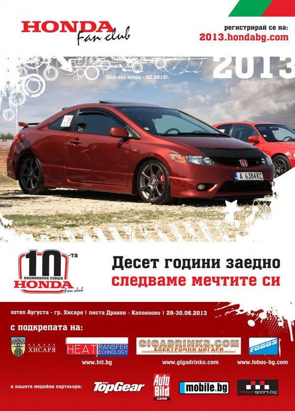 poster1+final+sponsors+